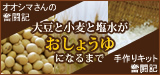 オオシマさんの手作りキット奮闘機「大豆と小麦と塩水がおしょうゆになるまで」