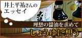 井上平祐さんのエッセイ「-理想の醤油を求めて- しょうゆに想う」