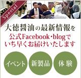 大徳醤油の最新情報を公式Facebook・blogでいち早くお届けいたします。